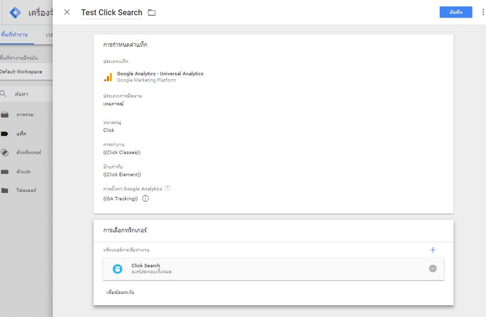 ผลลัพทธ์ทั้งหมด - การสร้าง event click