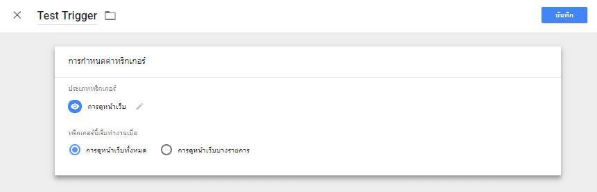 ผลลัพท์ทริกเกอร์ - event google analytic ใน google tag manager