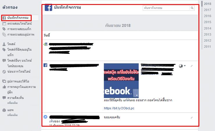ไวรัสเฟสบุ๊คแท็กชื่อ - match