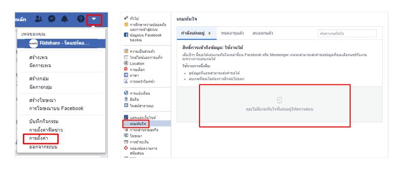 ไวรัสเฟสบุ๊คแท็กชื่อ-1