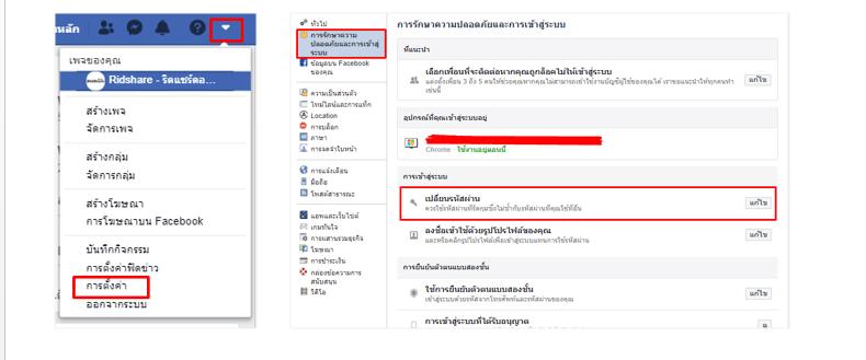 ไวรัสเฟสบุ๊คแท็กชื่อ - password