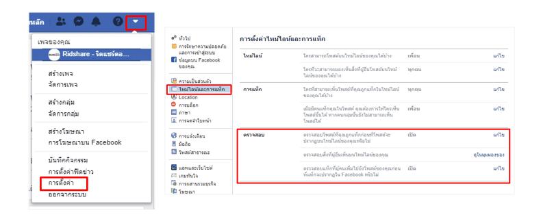 ไวรัสเฟสบุ๊คแท็กชื่อ - timeline
